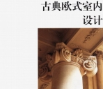 Classical European-style interior decoration, Continental plans to explain the effect of (1-48)